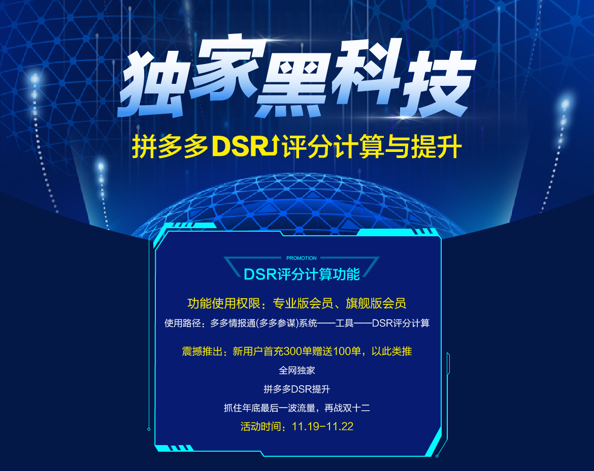 DSR页面-02_01.png